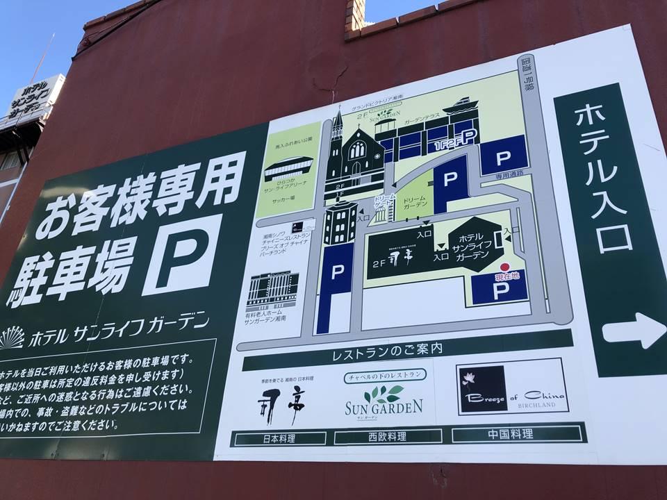 平塚にあるホテルサンライフガーデンの駐車場