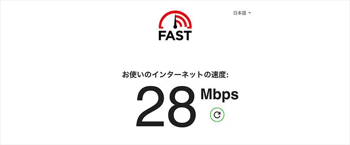 ホテルウィングインターナショナル東京赤羽のWi-Fiスピード