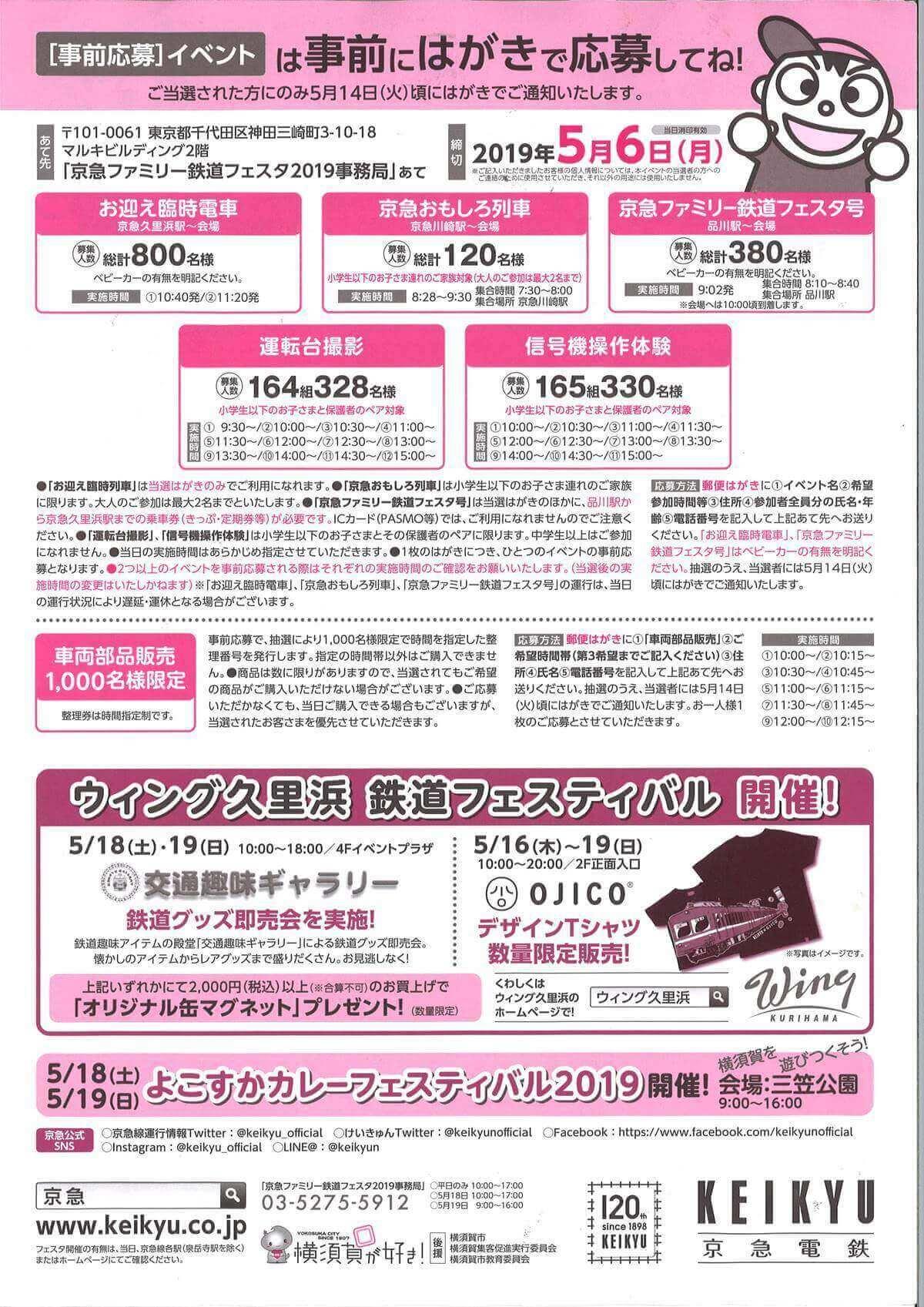 京急ファミリー鉄道フェスタ2019の事前応募イベント一覧