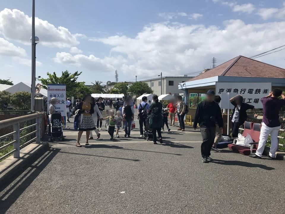 京急ファミリー鉄道フェスタ2019の会場入口写真