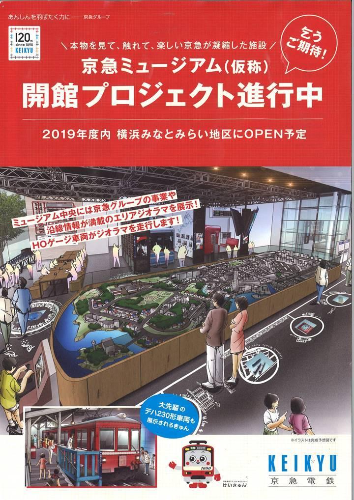 みなとみらいの京急グループ本社に併設される京急ミュージアム(仮称)