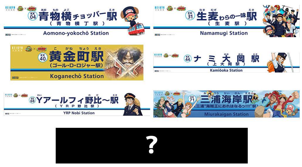 京急宴線(えんせん)真夏のONE PIECE列車」の駅名変更
