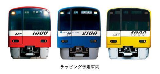 京急宴線(えんせん)真夏のONE PIECE列車でラッピングを予定する電車
