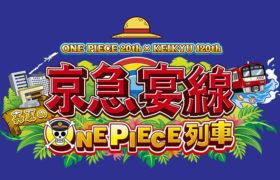 「京急宴線 真夏のONE PIECE列車」のロゴ