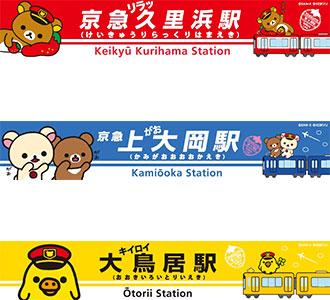 京急線とリラックマのコラボ