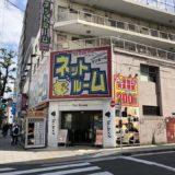 ネットルームマンボー伊勢佐木町店の外観写真
