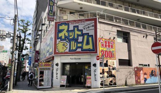ネットルームマンボー伊勢佐木町店で作業してみた。完全防音個室で電源&Wi-Fi完備な空間