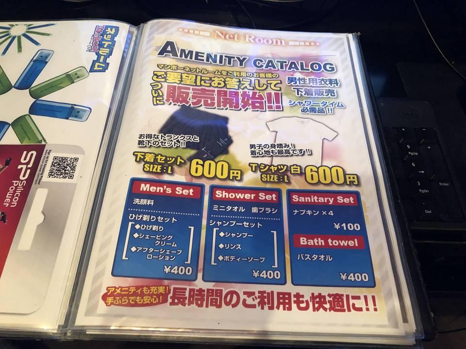 ネットルームマンボー伊勢佐木町店の販売商品