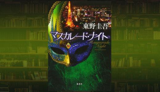 犯人予測せずに読むべし「マスカレード・ナイト」。売れ線を量産する才能がスゴイ東野圭吾氏、健在