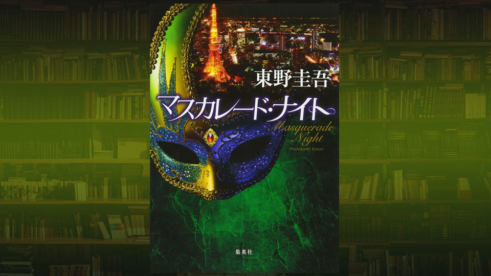 東野圭吾「マスカレード・ナイト」の表紙