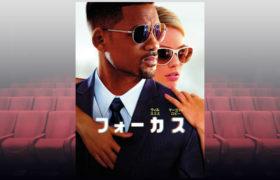映画フォーカスのパッケージ写真