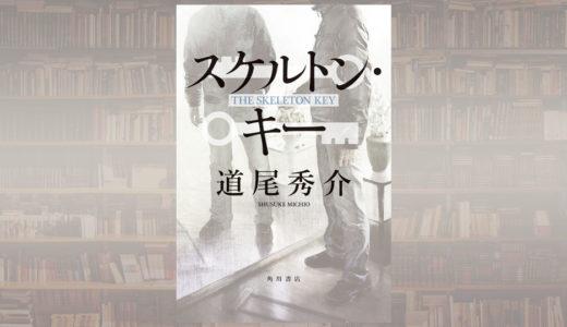 久々に興奮した良作!道尾秀介の「スケルトン・キー」。何度ページを戻ったことか【ネタバレ】