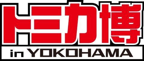 横浜みなとみらいのパシフィコ横浜で開催されるトミカ博 in YOKOHAMA~まちをまもるクルマ大集合!~」のロゴ