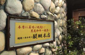 一頭買焼肉・ホルモン 醍醐 王子本店の写真