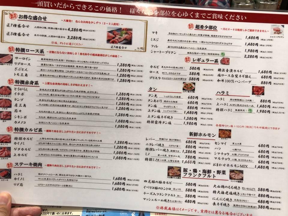一頭買焼肉・ホルモン 醍醐 王子本店のメニュー