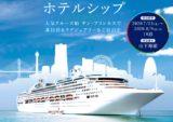 【東京五輪】客船が宿泊施設に!山下埠頭にホテルシップが登場!オリンピック開催中の限定プラン