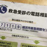 横浜市:救急受診の電話相談