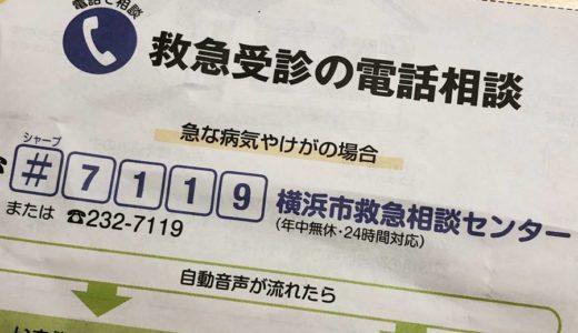 【保存版】横浜市の夜間救急、小児救急、休日急患の連絡先情報