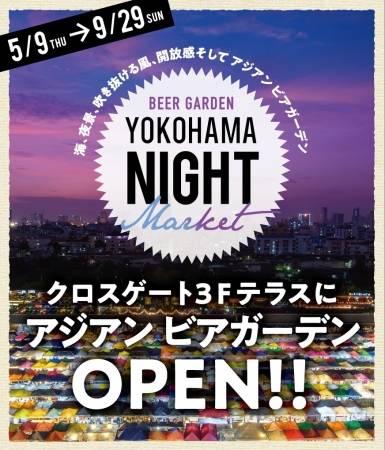みなとみらいの夜景を楽しむアジアンナイトビアガーデン「YOKOHAMA NIGHT MARKET(ヨコハマ ナイト マーケット)」のチラシ