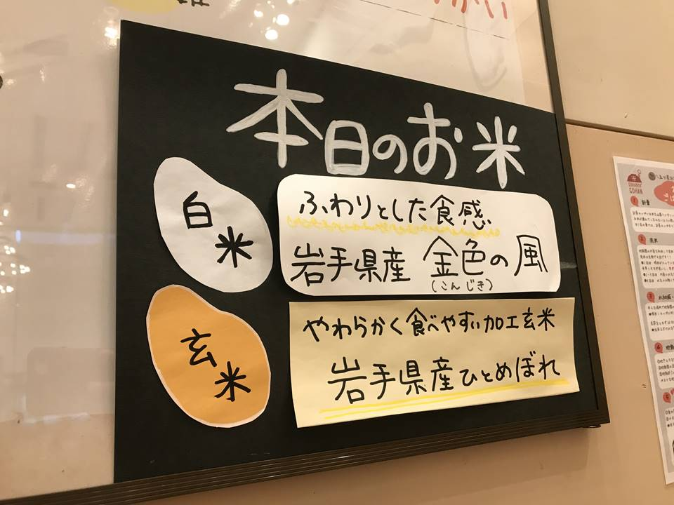 みなとみらいのMMテラスにある「GOHANYA' GOHAN みなとみらい店」のメニュー写真