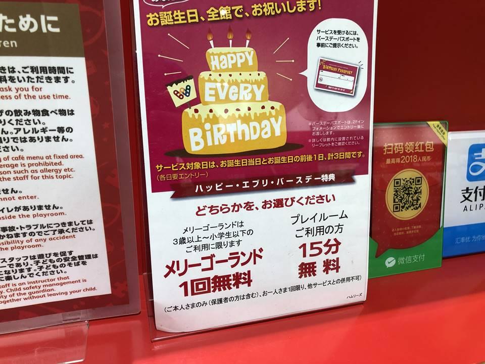 横浜ワールドポーターズのハムリーズで受けられるバースデー特典POP