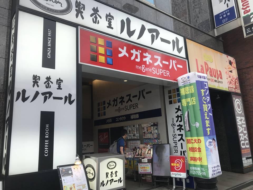 横浜駅近くにあるアイカサスポット:メガネスーパー