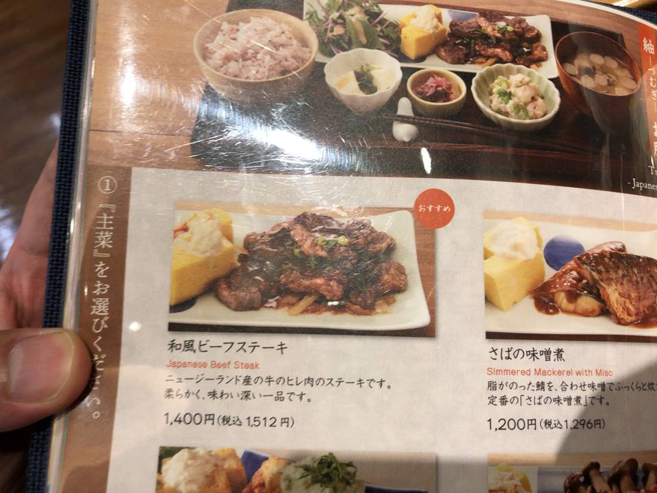 カフェソラーレ ツムギ フード&タイムイセタン ヨコハマ店のメニュー写真