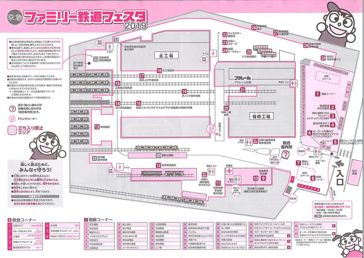 京急ファミリー鉄道フェスタ2019のパンフレット
