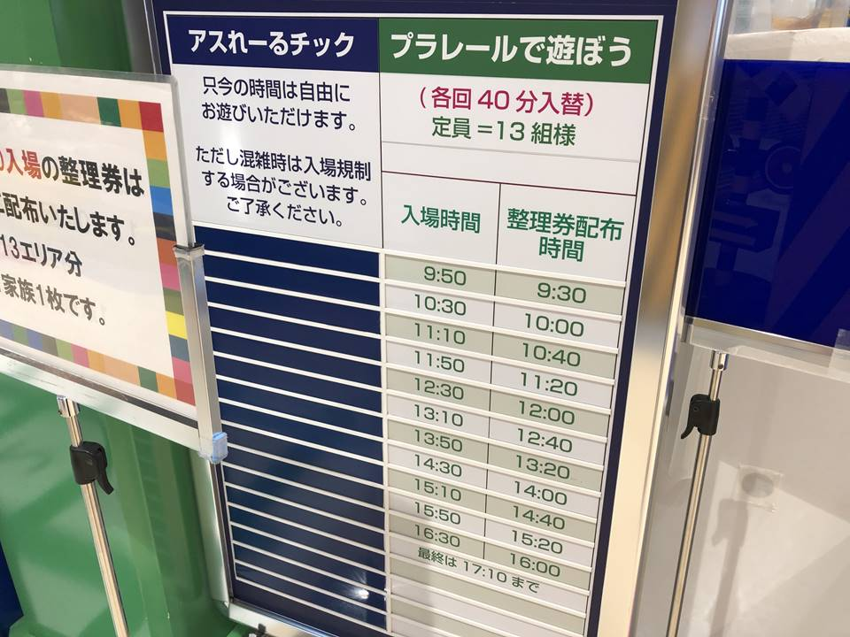 京王れーるランド2F:プラレールで遊ぼうのスケジュール表