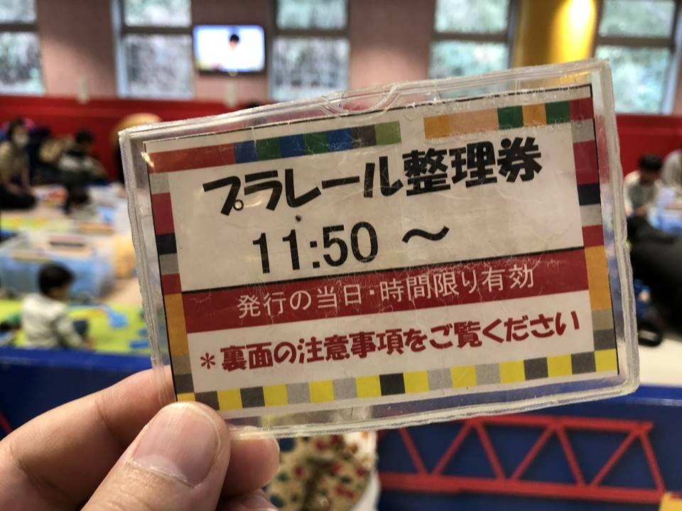 京王れーるランド2F:プラレールで遊ぼうのコーナーの整理券写真