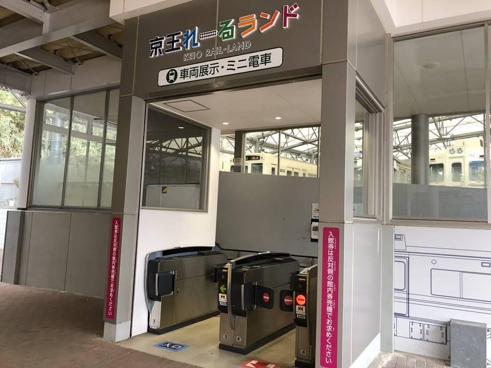 京王れーるランドの屋外施設入口写真
