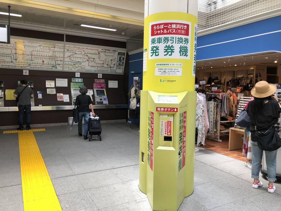 JR横浜線鴨居駅にあるシャトルバスチケット