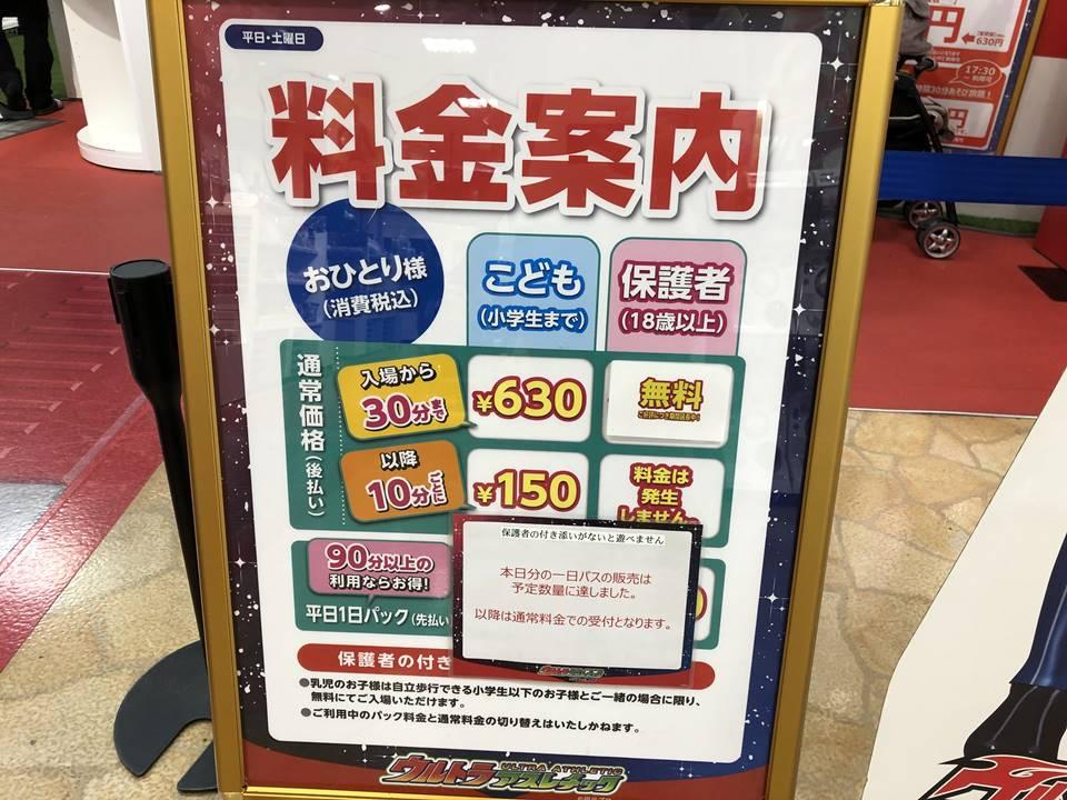 ららぽーと横浜にあるキッズパーク「ウルトラアスレチック」の料金表