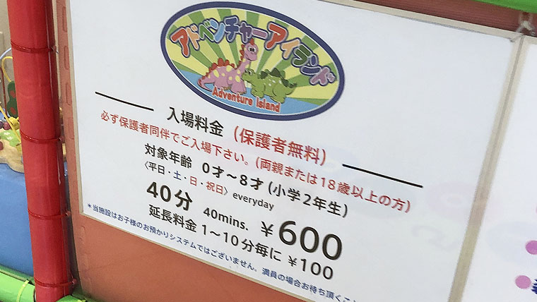 ららぽーと横浜にあるアドベンチャーアイランドの料金表