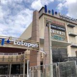 キッズパークを3つハシゴ「ららぽーと横浜」が楽しすぎる!総合的に横浜最強の商業施設か!?
