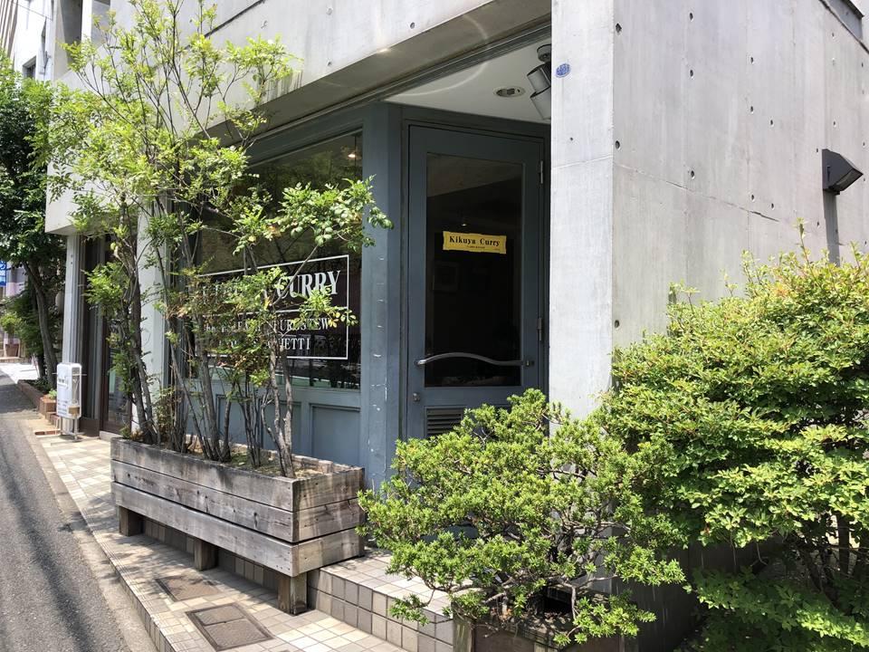 野毛にあるカレー屋「Kikuya Curry(キクヤカリー)」の外観写真