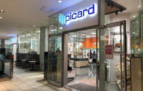 横浜ベイクォータ3Fにできた冷凍食品専門店「Picard(ピカール)」の外観写真