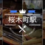 【桜木町駅周辺】コスパと味で選ぶ、迷ったときのおすすめランチ5選
