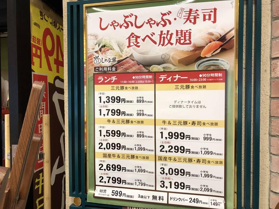 しゃぶ葉横浜ワールドポーターズ店の料金表