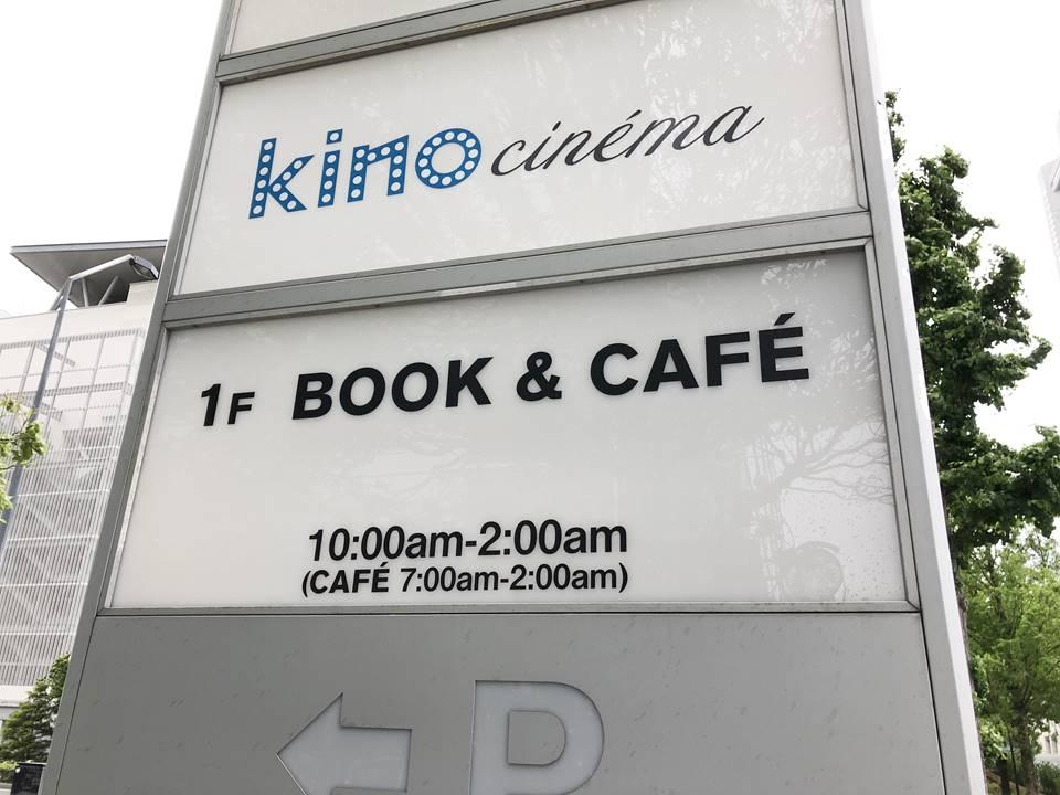スターバックスTSUTAYA 横浜みなとみらい店の写真