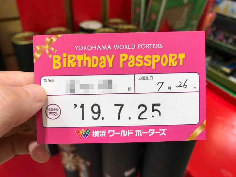 横浜ワールドポーターズのハッピーエブリバースデー特典のバースデーパスポート写真