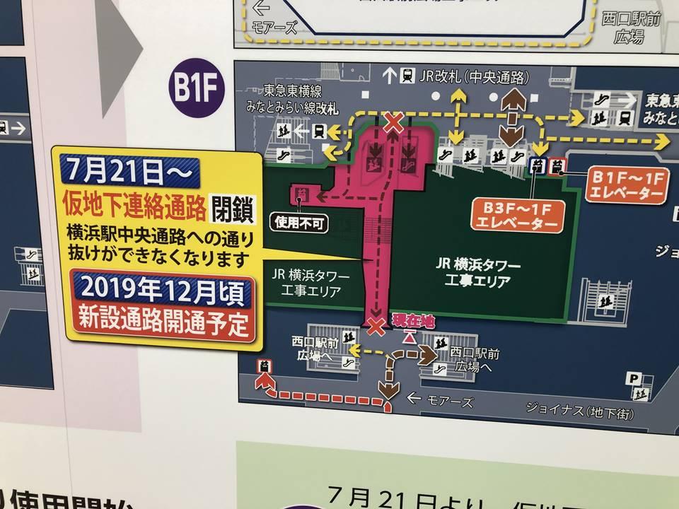 横浜駅西口、ジョイナス地下街への通路工事