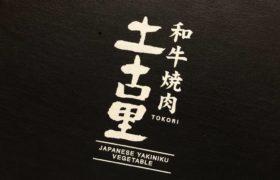 和牛焼肉土古里の店舗ロゴ