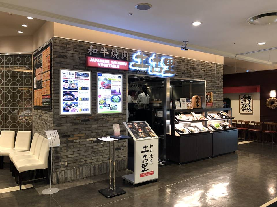 土古里ルミネ横浜店の店舗外観