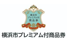 横浜市プレミアム知己商品券のロゴ