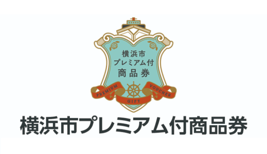 2019年10月の増税に伴い「横浜市プレミアム付商品券」発行!事業者は協力店舗に登録すべし!