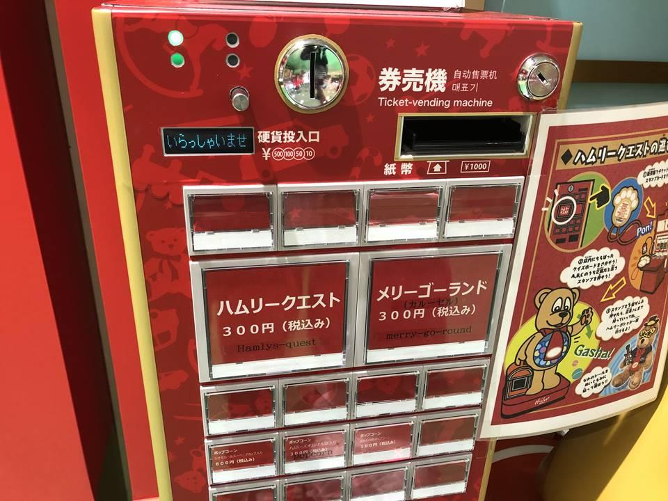 ハムリーズ横浜ワールドポーターズのメリーゴーランド券売機写真