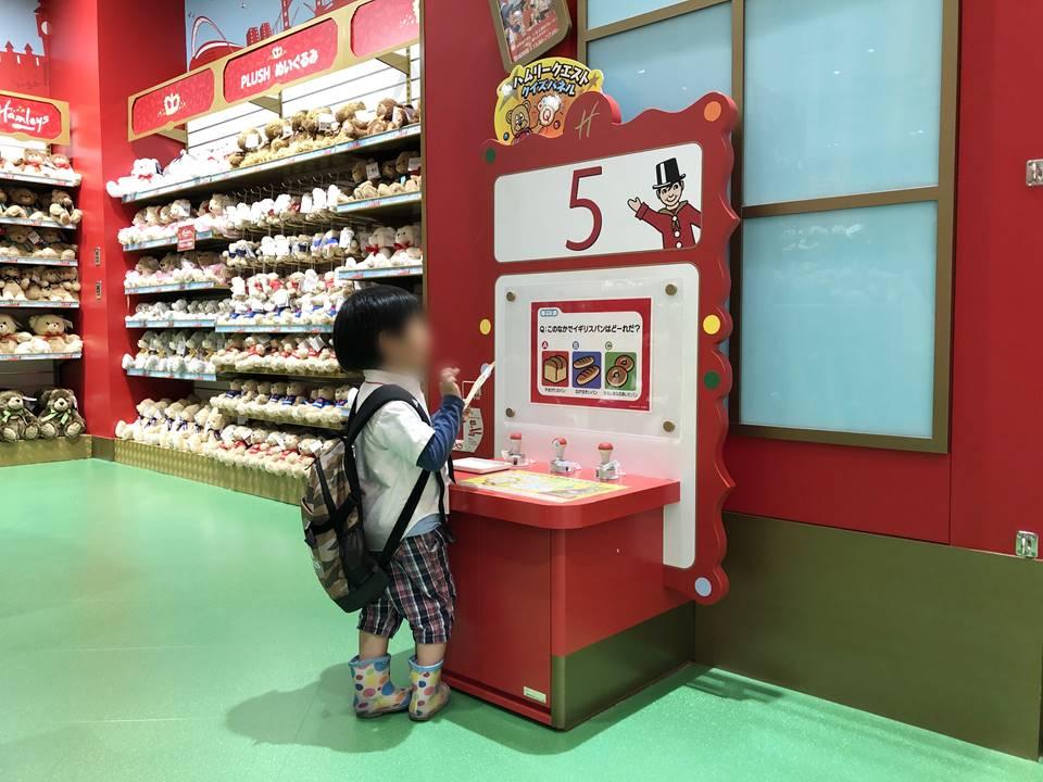 ハムリーズ横浜のハムリークエスト写真