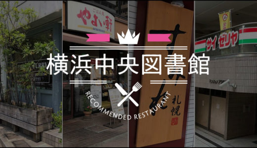 横浜中央図書館周辺のおすすめランチ7軒を紹介します!図書館にはカフェもあります