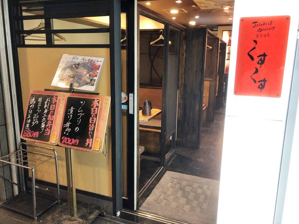 漁港直送鮮魚と地酒 くすくす桜木町店の写真